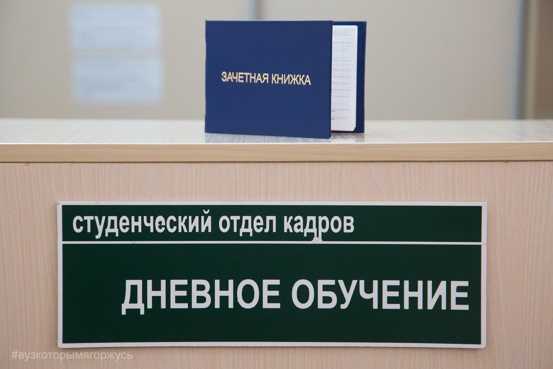 ИрГУПС открыл в регионе консультационные пункты онлайн-поступления