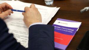 Поправки в Конституцию вступят в силу 4 июля