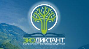 Экологический диктант пройдет 15 и 16 ноября