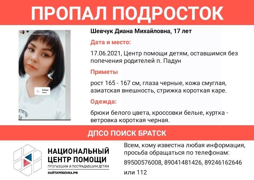 Девушка 17 лет пропала в Братске