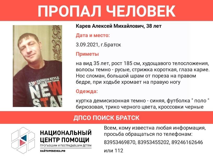 Мужчина 38 лет пропал в Братске